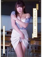 「女教師 背徳の性感授業 春原未来」のパッケージ画像