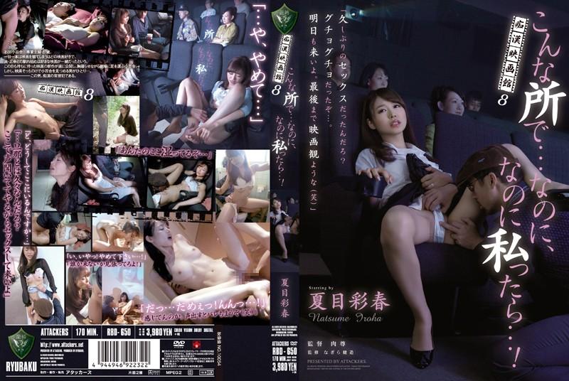 人妻、夏目彩春出演の痴漢無料熟女動画像。痴漢映画館8 こんな所で…なのに、なのに私ったら…!