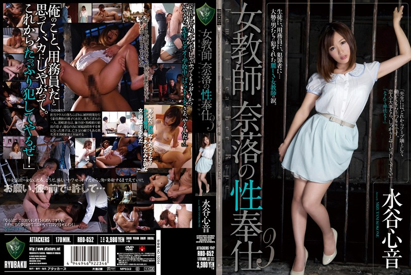 rbd652「女教師 奈落の性奉仕3 水谷心音」(アタッカーズ)