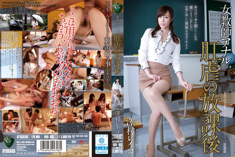 【独占】女教師アナル 肛虐の放課後 澤村レイコ
