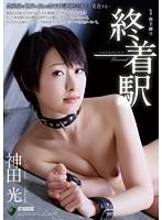 (rbd00668)[RBD-668] 終着駅 神田光 ダウンロード