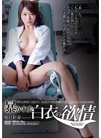 「暴かれた白衣の欲情 夏目彩春」のパッケージ画像