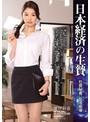 日本経済の生贄 社長秘書、女淫崩壊 夏目彩春