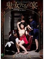 (rbd00710)[RBD-710] 鬼女たちの宴 飯岡かなこ ダウンロード