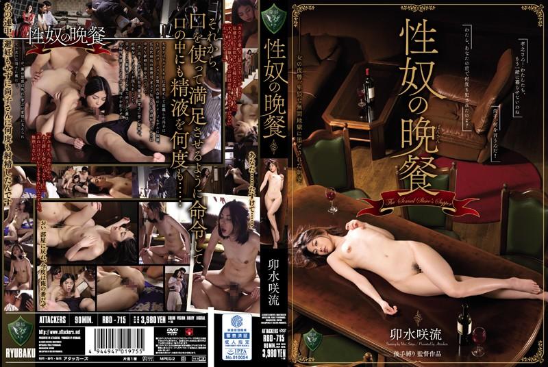 モデル、卯水咲流出演の辱め無料熟女動画像。性奴の晩餐 卯水咲流