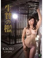 生贄の檻 KAORI ダウンロード