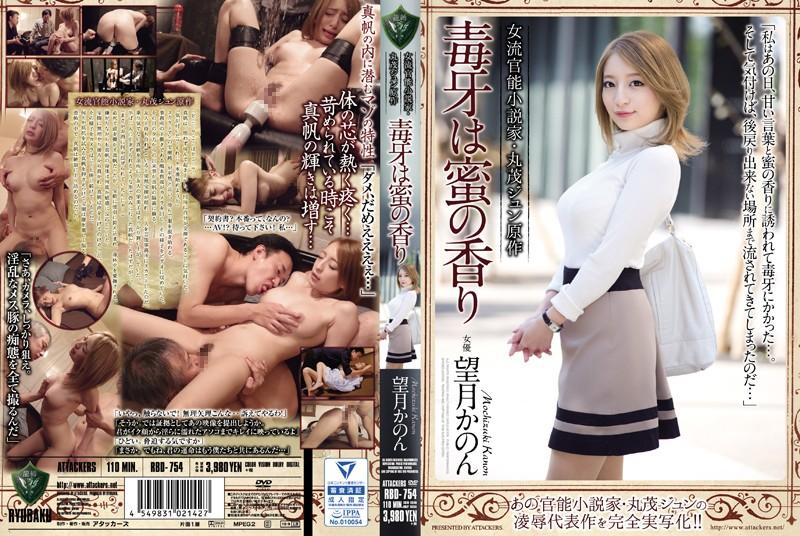 [RBD-754]女流官能小説家・丸茂ジュン原作 毒牙は蜜の香り 望月かのん