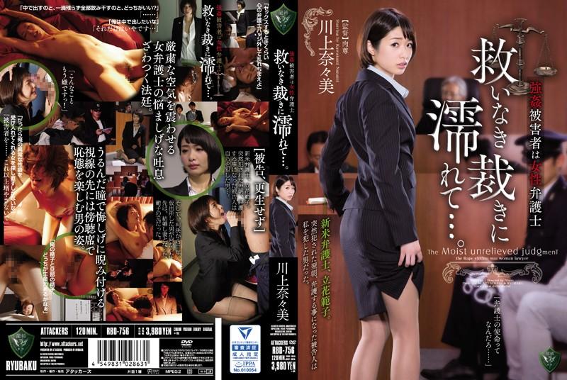 強姦被害者は女性弁護士救いなき裁きに濡れて…。 川上奈々美
