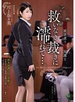 強姦被害者は女性弁護士救いなき裁きに濡れて…。 川上奈々美 ダウンロード