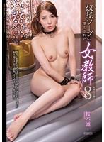 (rbd00802)[RBD-802] 奴隷ソープに堕とされた女教師8 桜木凛 ダウンロード