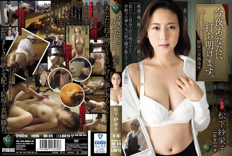 [RBD-826] 今夜、あなたに打ち明けます。服従の交換条件 松下紗栄子 松下紗栄子 単体作品