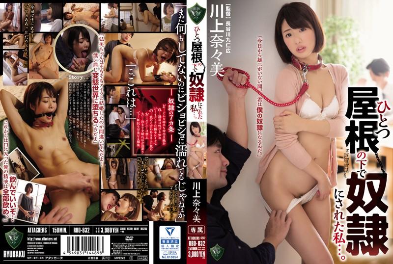 人妻、川上奈々美出演の辱め無料熟女動画像。ひとつ屋根の下で奴隷にされた私…!
