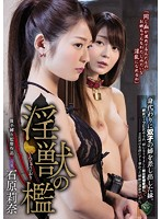 (rbd00837)[RBD-837] 淫獣の檻 石原莉奈 ダウンロード