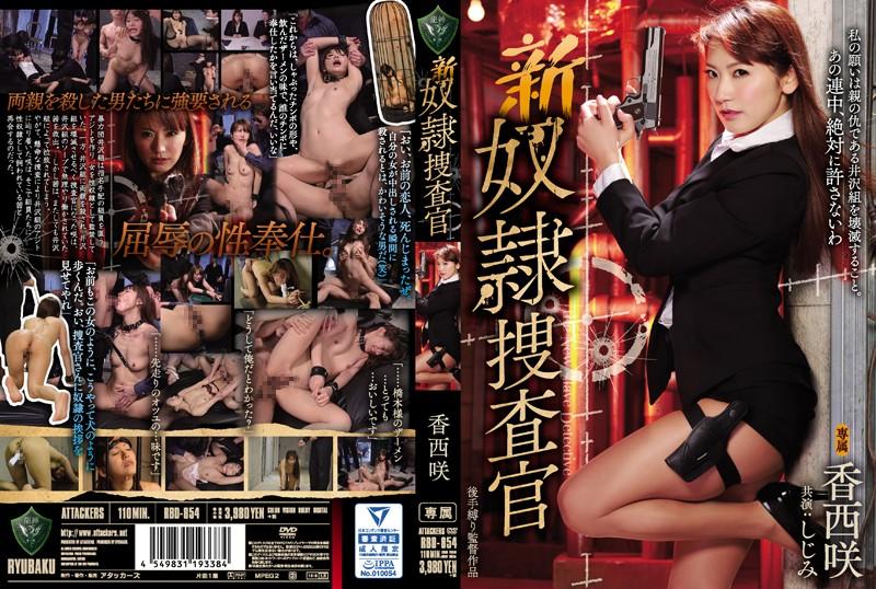 女捜査官、香西咲出演の辱め無料動画像。新奴隷捜査官
