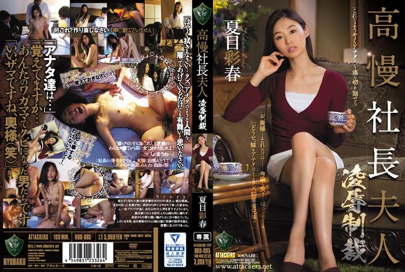 彼女、夏目彩春出演の輪姦無料熟女動画像。高慢社長夫人 凌辱制裁 夏目彩春