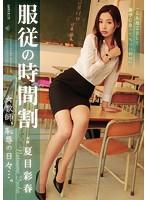 服従の時間割 女教師、恥辱の日々…。 夏目彩春 ダウンロード