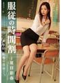 服従の時間割 女教師、恥辱の日々…。 夏目彩春