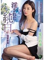 淫された純白 強制婚姻 夏目彩春 ダウンロード