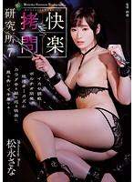 快楽拷問研究所7 松永さな ダウンロード