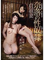 貞淑妻奈落の性奴隷【rbd-938】
