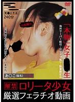 解禁 ロ●ータ少女厳選フェラチオ動画 ダウンロード