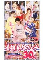(rbx003)[RBX-003] 着物美人フェチ30人 ダウンロード