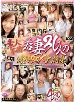 (rchx001)[RCHX-001] 素人不倫 若妻36人の濃厚SEX大特集 ダウンロード