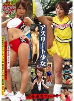 (rcsp00004)[RCSP-004] アスリート少女 篠塚かな ダウンロード