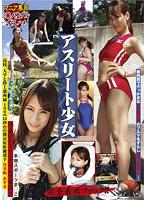 「アスリート少女 喜多嶋あずさ」のパッケージ画像