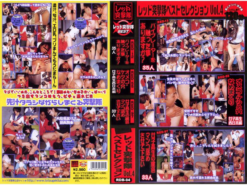 レッド突撃隊ベストセレクション Vol.4