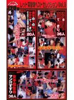 レッド突撃隊ベストセレクション VOL.8 ダウンロード