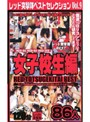 レッド突撃隊ベストセレクション Vol.9