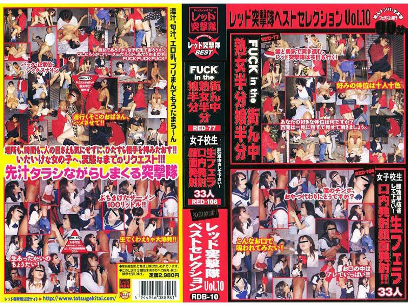 レッド突撃隊ベストセレクション Vol.10