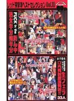 レッド突撃隊ベストセレクション Vol.10 ダウンロード
