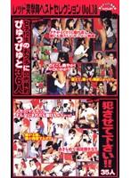 レッド突撃隊ベストセレクション  Vol.18 ダウンロード