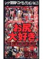レッド突撃隊ベストセレクション Vol.23