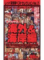 レッド突撃隊ベストセレクション Vol.25 ダウンロード