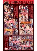 レッド突撃隊ベストセレクション Vol.28 ダウンロード