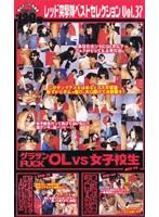 (rdb037)[RDB-037] レッド突撃隊ベストセレクション Vol.37 ダウンロード