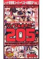 レッド突撃隊スーパーベスト 4時間SP vol.3 バイブ&オナニー205 ダウンロード