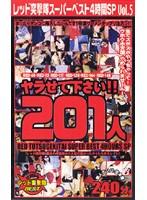 レッド突撃隊スーパーベスト 4時間SP vol.5 ヤラせて下さい!!201 ダウンロード