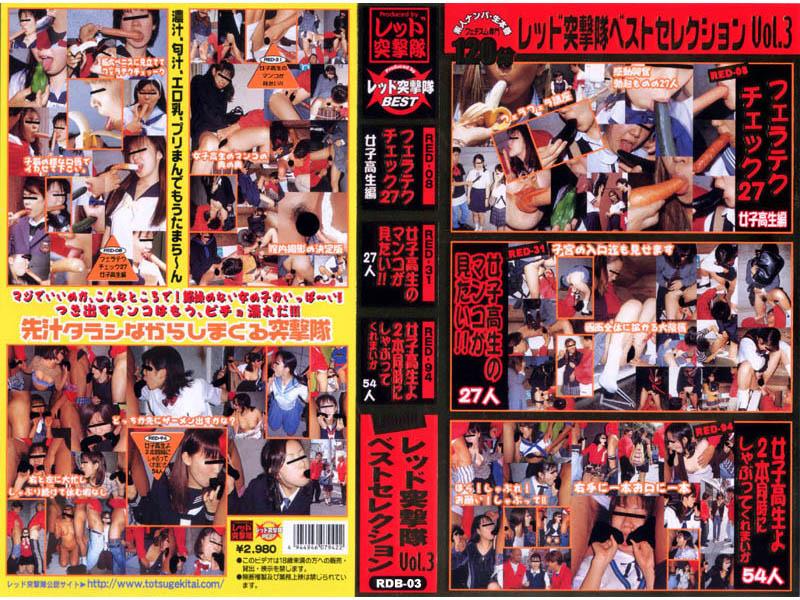 レッド突撃隊ベストセレクション Vol.3