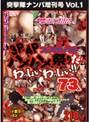 突撃隊ナンパ増刊号Vol.1