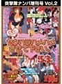 突撃隊ナンパ増刊号Vol.2