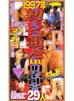 1997年初マンコ詣でだin明治神宮29人 ダウンロード