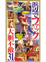 (red063)[RED-063] 浜辺でファック大胆不敵31人 ダウンロード