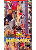 女子校生ヌキうちマンコ検査ちんぽでハメさせて31人 ダウンロード