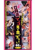 (red153)[RED-153] 女同士でマンコ見せ合って下さい。60人 ダウンロード