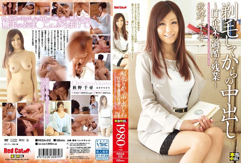 パイパンの彼女、秋野千尋出演の中出し無料動画像。剃毛してからの中出し~IT企業の過酷な残業~ 秋野千尋