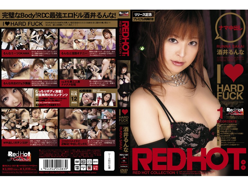 RED HOT COLLECTION 1 酒井るんな